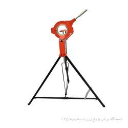دستگاه برش و پخ زن با سه پایه 125