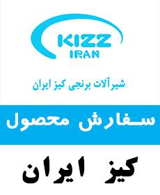 سفارش و قیمت شیر فلکه برنجی کیز ایران