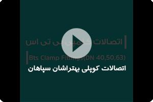 معرفی اتصالات کوپلی صنایع بی تی اس