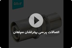معرفی اتصالات پرسی صنایع بی تی اس