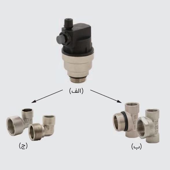 نحوه اتصال شیر هواگیری اتوماتیک به کلکتور