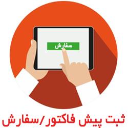 سفارش آنلاین لوله و اتصالات پلی ران اتصال